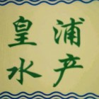 上海皇浦农业发展有限公司